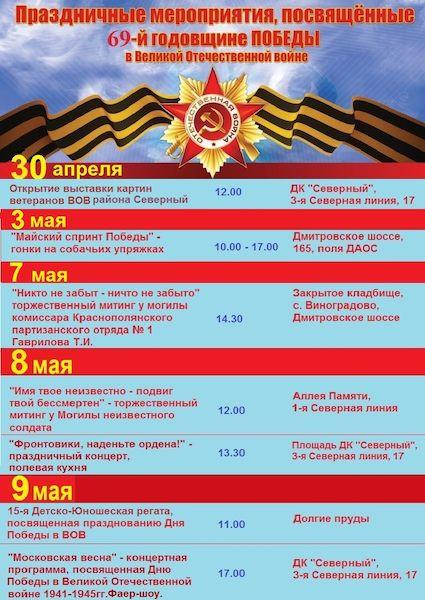 Праздничные мероприятия, посвященные 69 годовщине Победы в Великой Отечественной войне